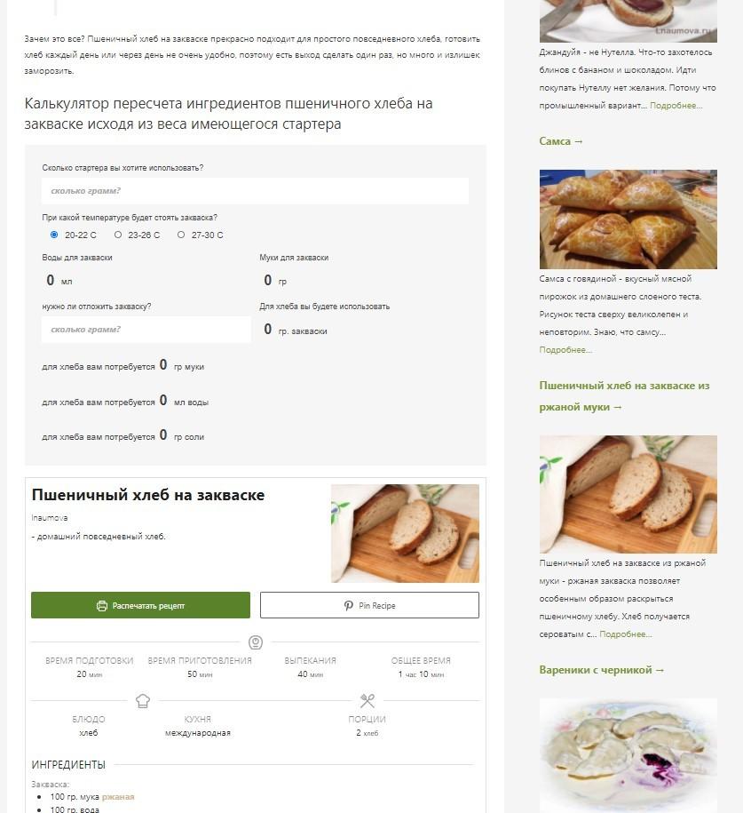 пример интерактивного элемента в кулинарном блоге