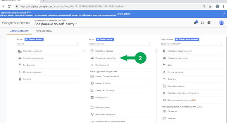 Добавляем пользователя для доступа Google Analytics