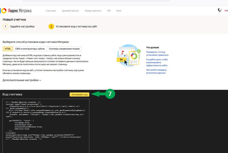 отправляем этот код администратору сайта для установки