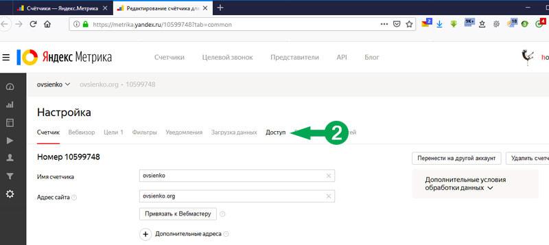 доступ к Яндекс Метрике