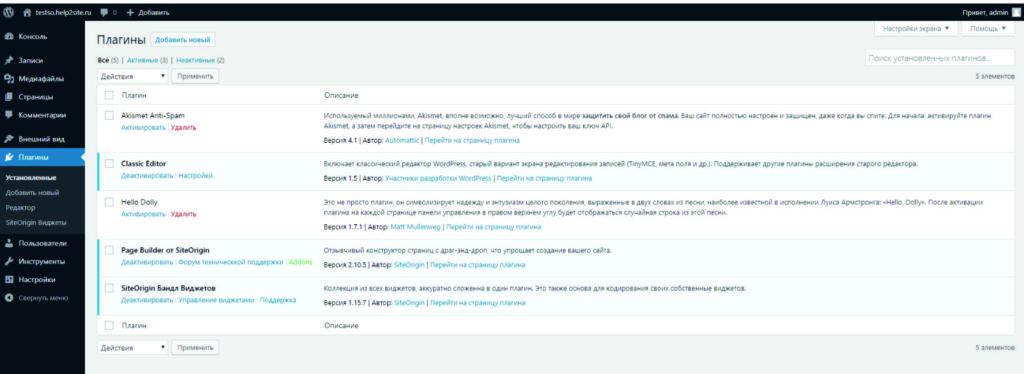 Добавляем SiteOrigin и Классический редактор WP для него