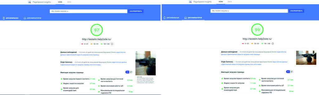 тестирование скорости страницы для продвижения сайта в интернете