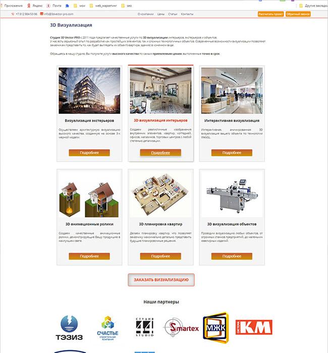 страница услуг на html и css поддержка сайта