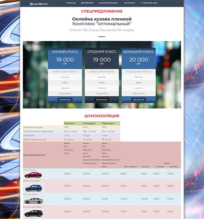 прайс-лист услуг автосервиса в help2site