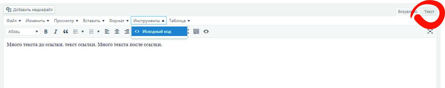 как отредактировать ссылку в редакторе