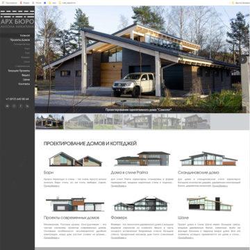 создание сайт архитектора