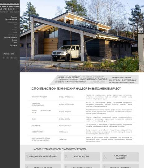 верстка страницы сайта архитектурного бюро