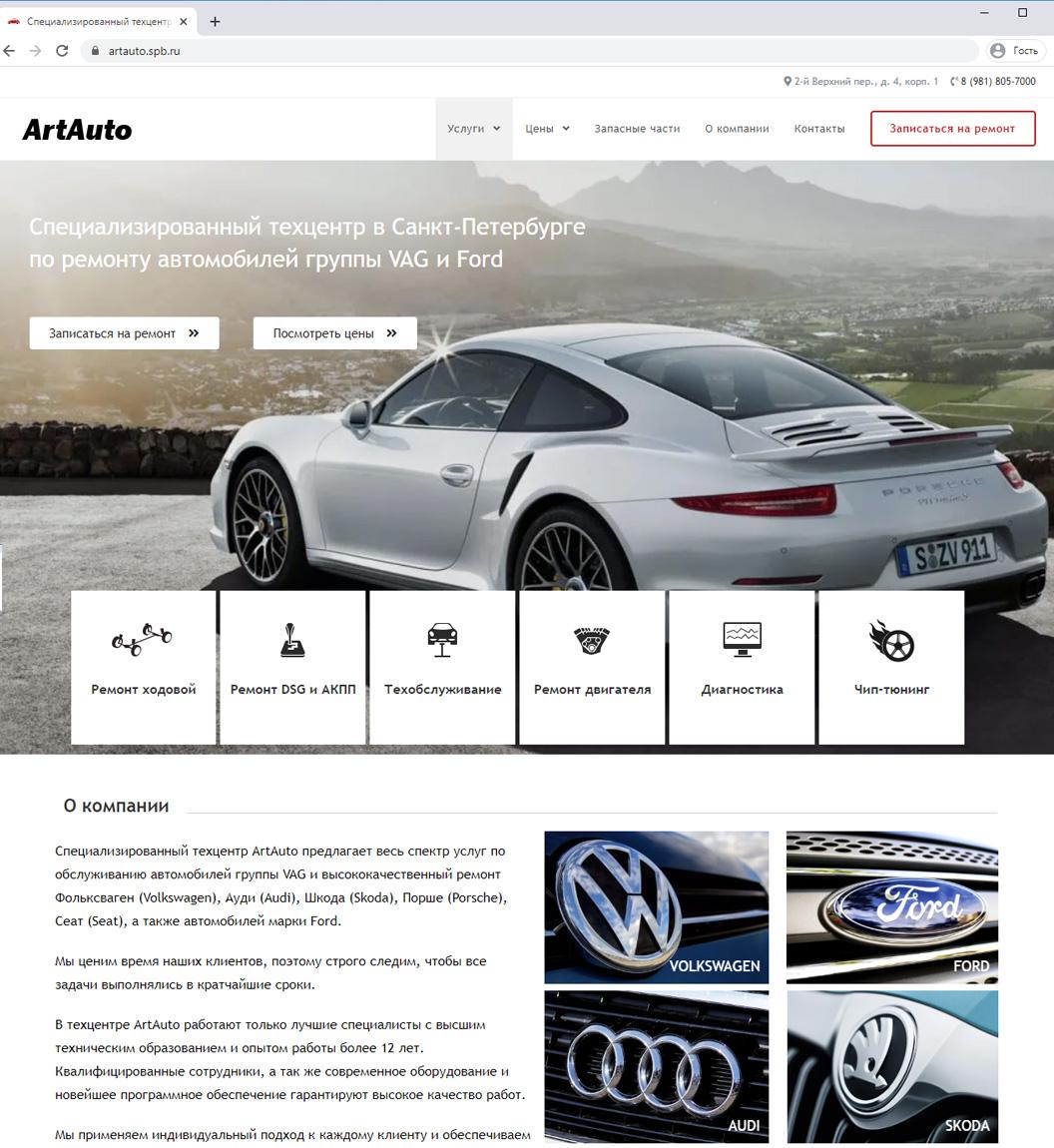 Сайт техцентра ArtAuto для VAG и Ford