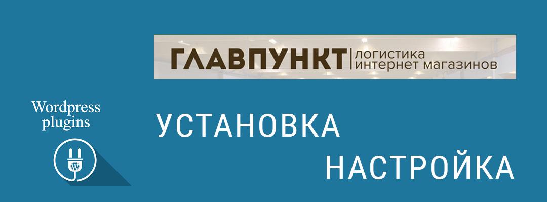 Настройка плагина Главпункт для WooCommerce WP