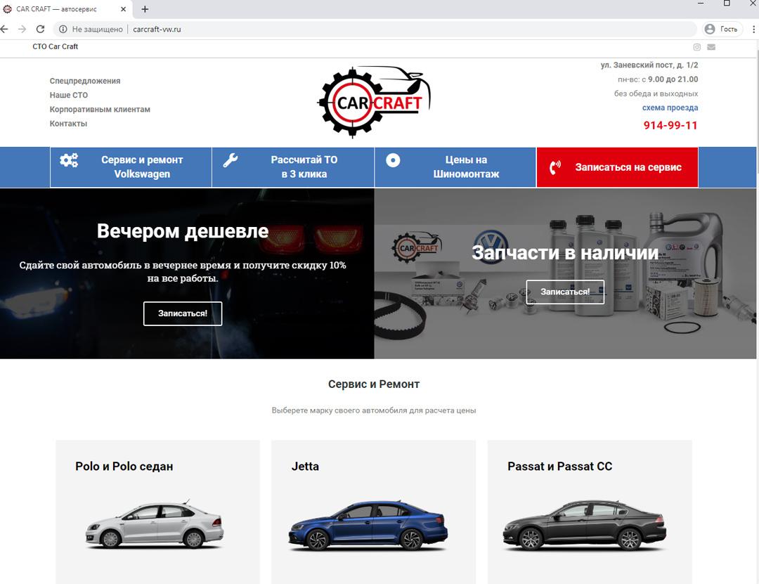 Сайт СТО Car Craft VW