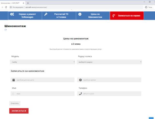 калькулятор услуг автосервиса для сайта