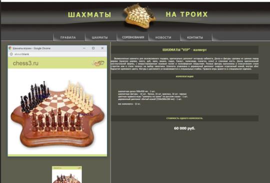 создание сайта для настольной игры шахматы на троих