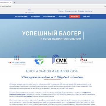редизайн блога специалиста в Санкт-Петербурге