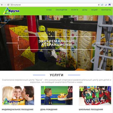 сайт развлекательного центра