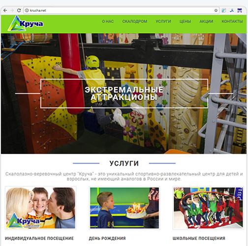 Сайт Скалолазно-веревочного центра «Круча»