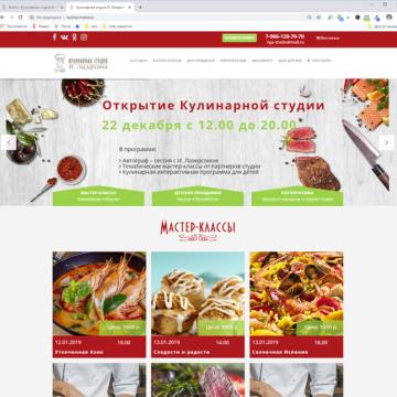 сделан сайт кулинарной студии в Москве