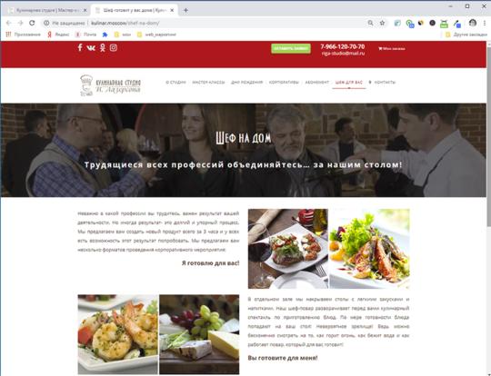 страница с блоками описания при создании сайта кулинарной студии