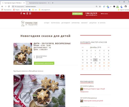event manager и event calendar на сайте кулинарной студии