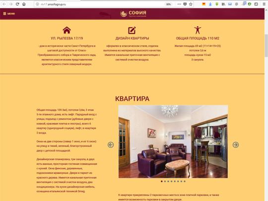 landing page квартиры в СПб