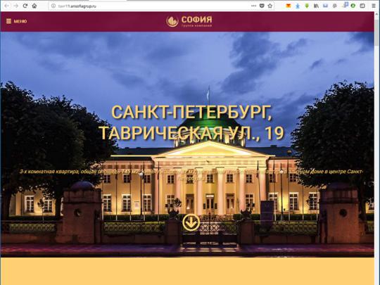 landing page квартиры в СПб для последующего продвижения