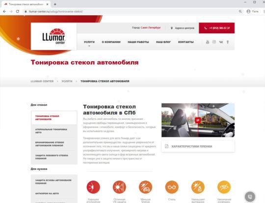 сайт центра тонирования стекол автомобиля в СПб