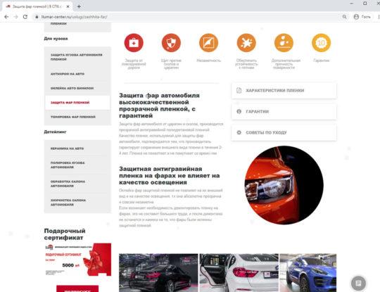 страница сайта сверстана SiteOrigin - help2site.ru