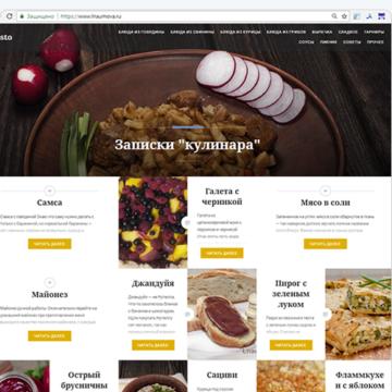 создание и продвижение кулинарного блога