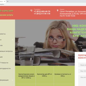 сделан сайт бухгалтерской компании на шаблоне МегаГруп