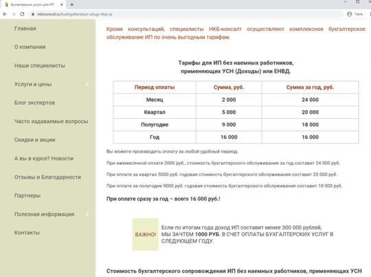 страничка сайта бухгалтерской компании на шаблонах МегаГрупп