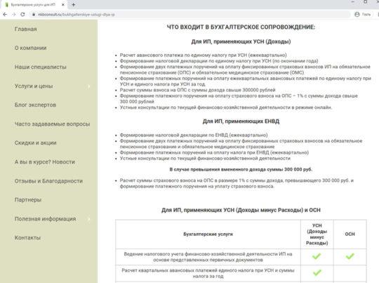 страничка сайта бухгалтерской компании в Санкт-Петербурге