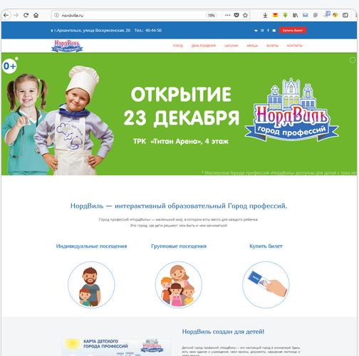 сайт детского центра Нордвиль с WPBakery / Visual Composer