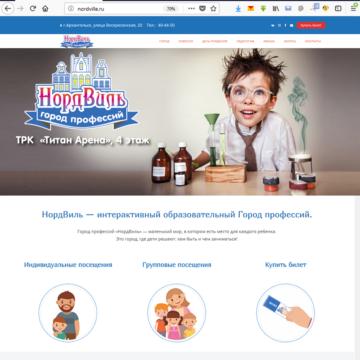 сайт детского центра Город профессий - Help2Site