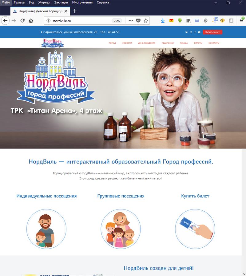 Детский центр Город профессий «НордВиль»