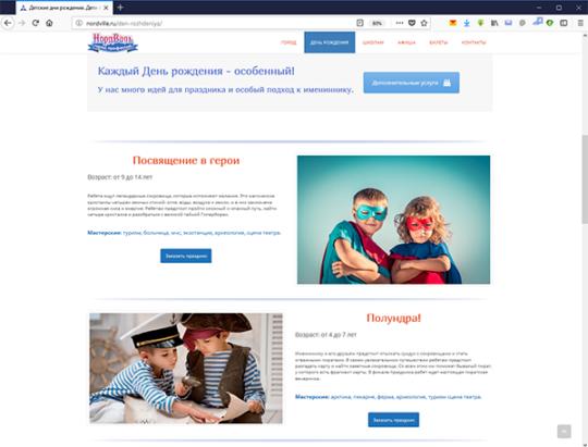 детские программы и описания в центре на сайте