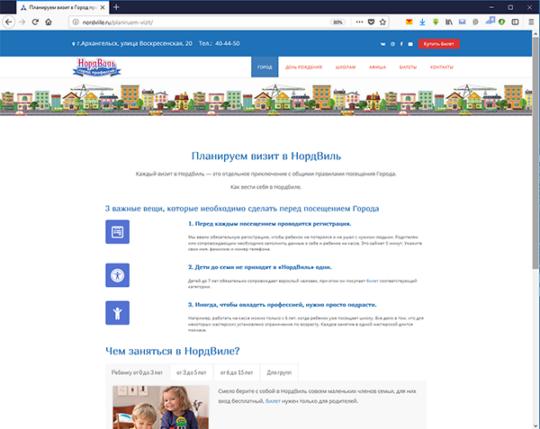 страница услуг детского центра