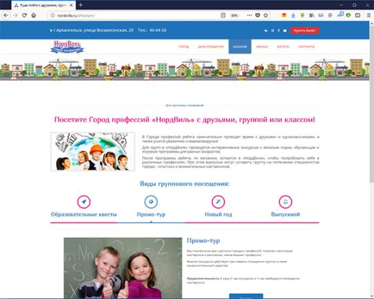 страница сайта - описания услуг детского центра