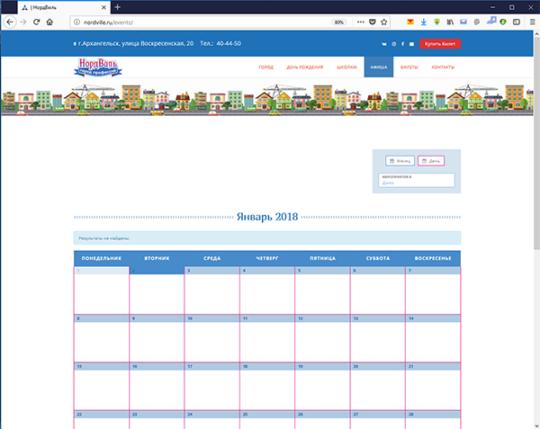 страница Календаря мероприятий Event calendar на сайте детского центра