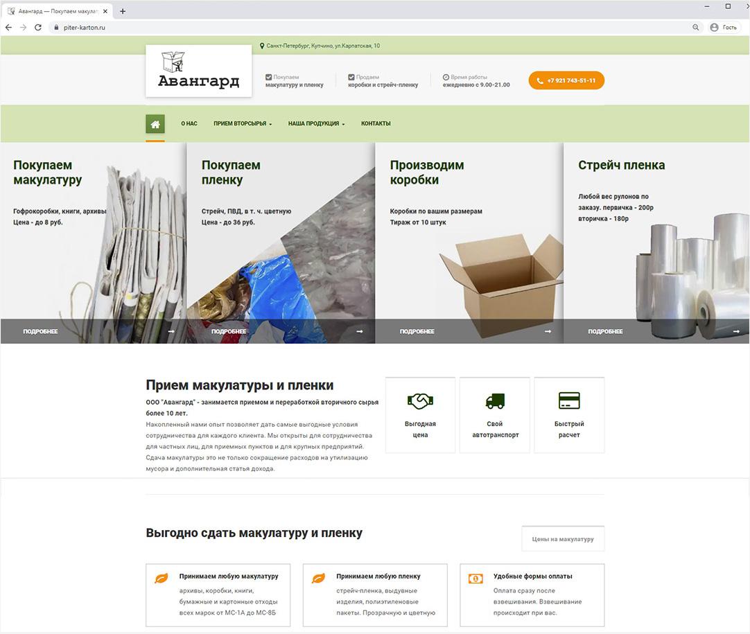 создание сайта сайт производственной компании создание сайта производственной компании в Санкт-Петербурге help2site.ru