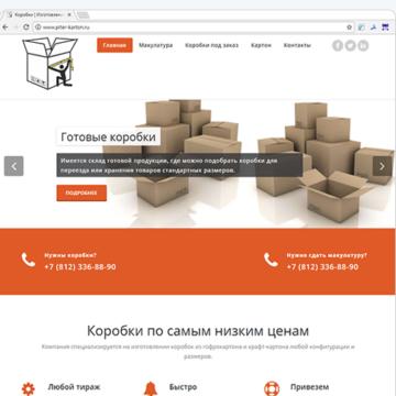 создание сайта производственной компании картонное производство