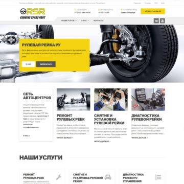 """создание сайта """"Рулевая рейка"""" в СПб - help2site"""