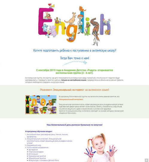 создание страницы группы в детском саду
