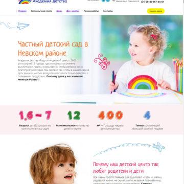 Частный детский сад (доработка)