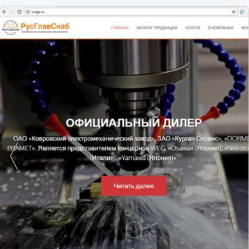 разработка сайт компании по поставкам промышленного оборудования