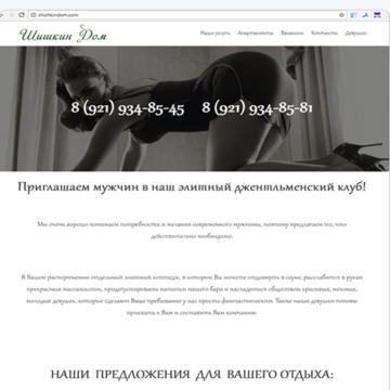 Сайт элитного джентльменского клуба
