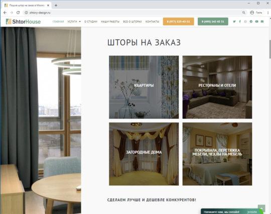 сделан сайт Шторы на заказ help2site.ru