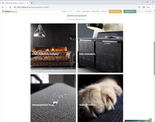 сделан сайт Шторы на заказ help2site.ru блоки услуг