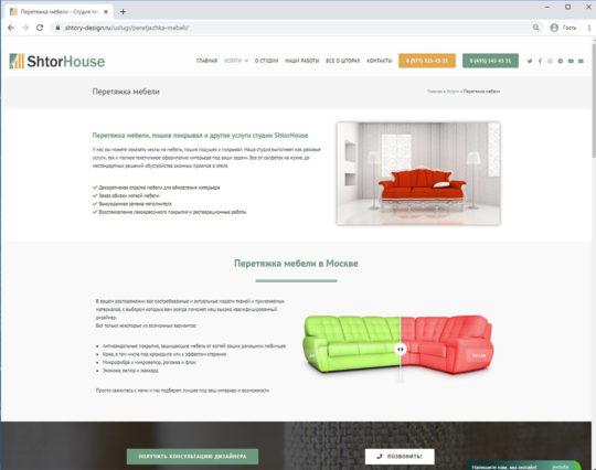 блоки на странице описания услуг перетяжки мебели