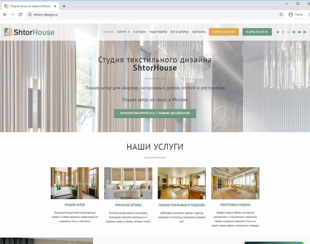 Сайт Студии текстильного дизайна