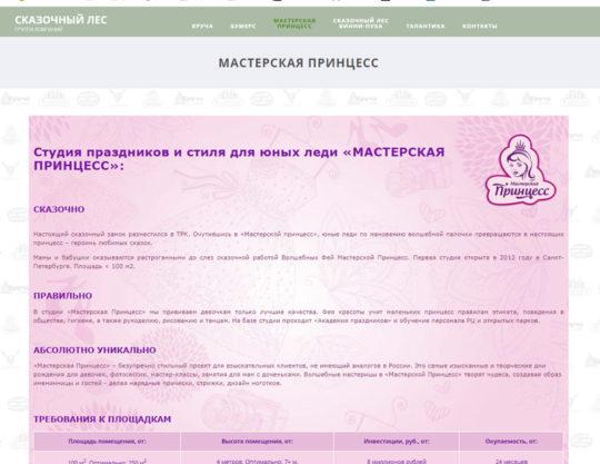 страничка сайта создана с индивидуальным дизайном