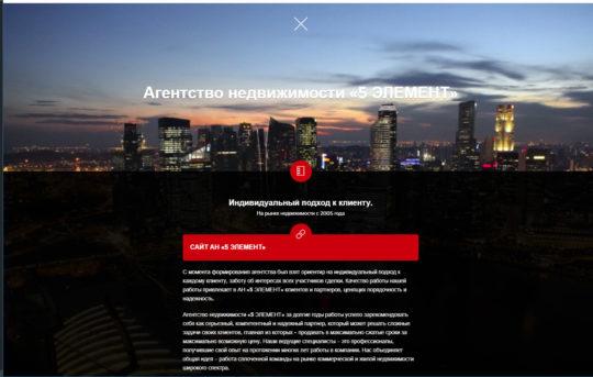 сделан сайт группы компаний с описанием разных фирм входящих